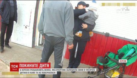 В Херсоне разыскивают женщину, которая оставила своего ребенка в кафе