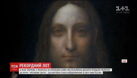 """Аукционный рекорд. Картину да Винчи """"Спаситель мира"""" продали за 450 миллионов долларов"""