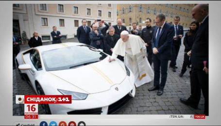Компания Lamborghini подарила Папе Римскому роскошное авто