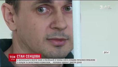 Состояние здоровья Сенцова в российской колонии ухудшилось