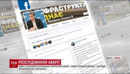Поиск виновных в ДТП: в Харькове проведут уже третий эксперимент на месте трагедии