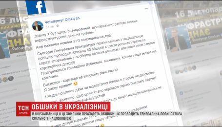 """Генеральная прокуратура совместно с Нацполициею проводит обыски в """"Укрзализныце"""""""