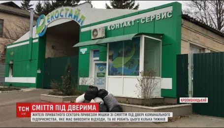 Жители Кропивницкого выбросили мусор под двери коммунальщикам