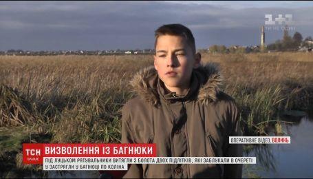 Под Луцком спасатели вытащили из болота двух подростков