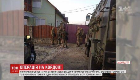 Силовики на Закарпатье развернули грандиозную спецоперацию по противодействию контрабанде