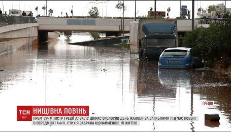 Ужасные наводнения бушуют в столице Греции