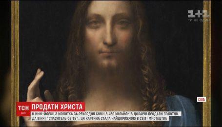 Картину да Вінчі продали з аукціону за рекордну суму