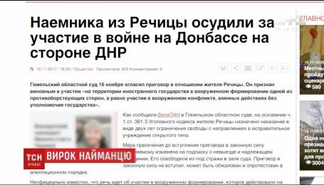 """У Білорусі засудили до 2 років за ґратами чоловіка, який воював на боці так званої """"ДНР"""""""