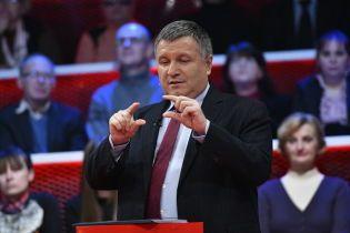 """Аваков запропонував """"викласти на стіл перед державою"""" 4 мільярди доларів в кінці року"""