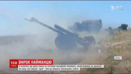 """Бойовика, який воював на боці так званої """"ДНР"""", засудили у Білорусі"""