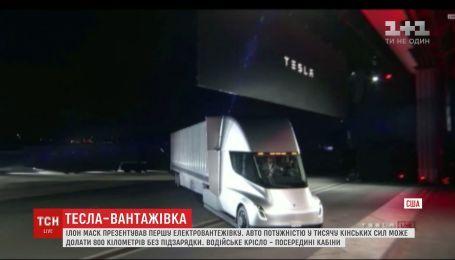 В Калифорнии представили первый грузовик Tesla