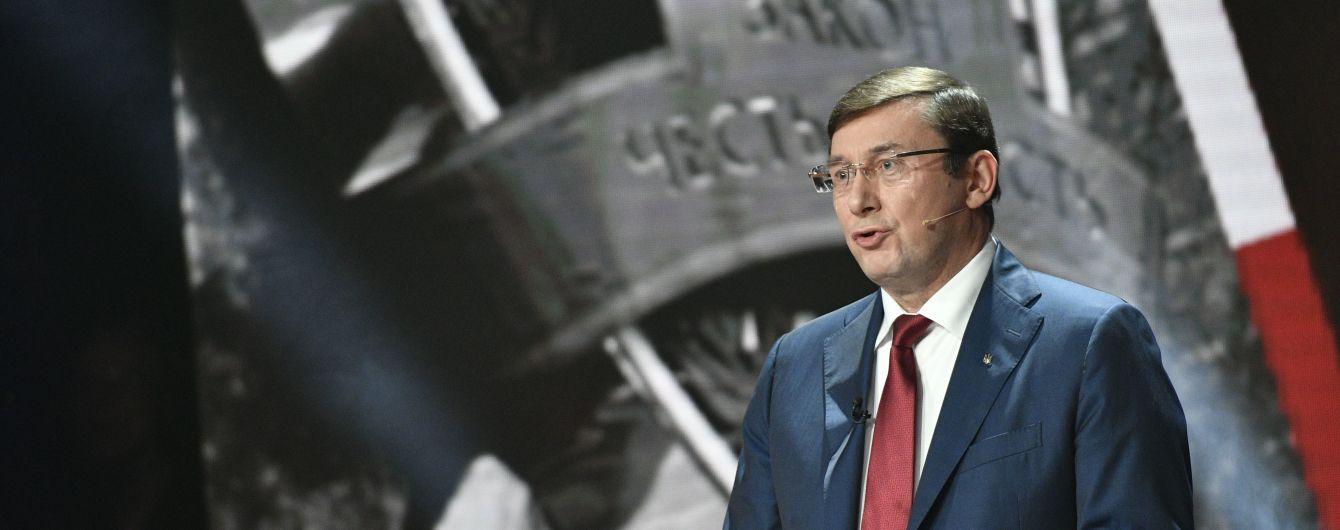 НАБУ підтвердило відкриття провадження проти Луценка