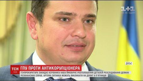 ГПУ подозревает директора НАБУ в вероятном разглашении подробности резонансных дел
