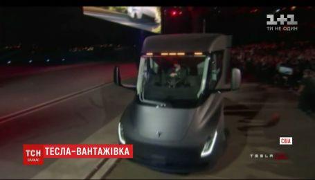 Ілон Маск показав першу в світі електричну вантажівку