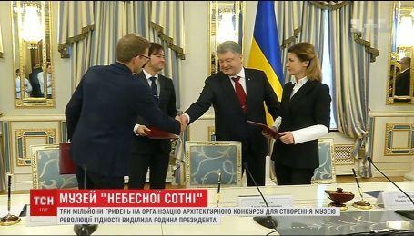 Родина президента України виділила солідну суму на організацію архітектурного конкурсу