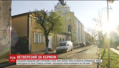 На Львовщине нетрезвый священник сел за руль без права управлять автомобилем
