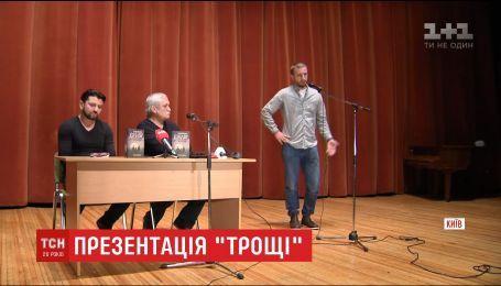 Писатель Василий Шкляр презентовал свою новую книгу об Украинской повстанческой армии