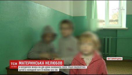 У Бердичеві жінка на дві доби залишила малих дітей без їжі у холодному будинку