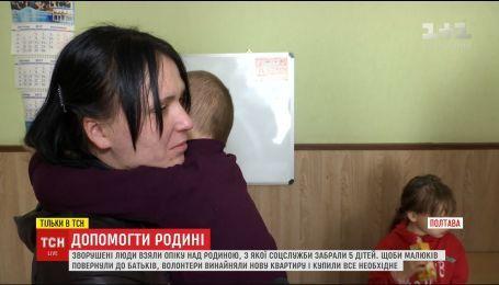 Волонтери знайшли квартиру та закупили необхідне для полтавської родини, з якої забрали 5 дітей