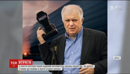 Від інсульту помер відомий український фотомитець Василь Пилип'юк