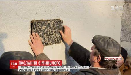 В Светловодске торжественно открыли капсулу с полувековым письмом от коммунистов