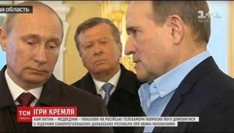 """Давление США или роль """"миротворца"""": почему Медведчук попросил Путина договориться с """"ЛДНР"""" об обмене пленными"""
