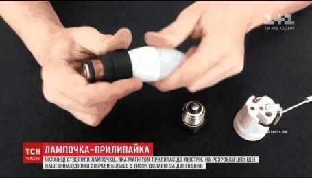 Украинцы изобрели лампочку, которая магнитом прилипает к люстре
