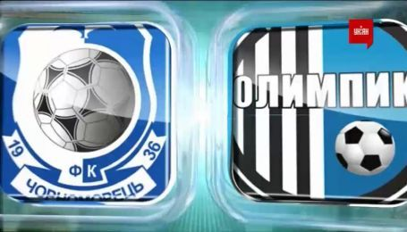 Чорноморець - Олімпік - 2:1. Відео матчу