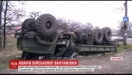 Військовий КрАЗ потрапив в аварію на трасі Харків-Сімферополь, є жертви