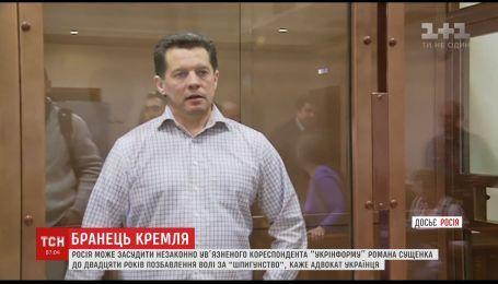 Російський суд збирається засудити українського журналіста Романа Сущенка до 20 років