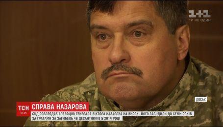 Справа Назарова: апеляційний суд вирішить, чи винний генерал у смерті 49 військових