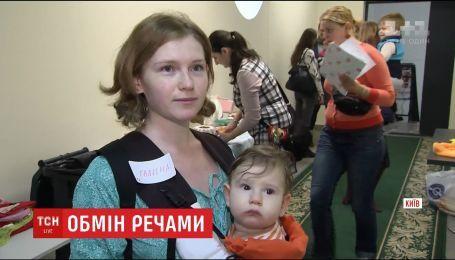 В Киеве родители устроили обмен одежды для малышей
