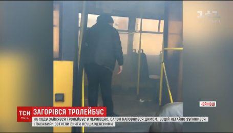 В Черновцах прямо на ходу чуть не загорелся троллейбус