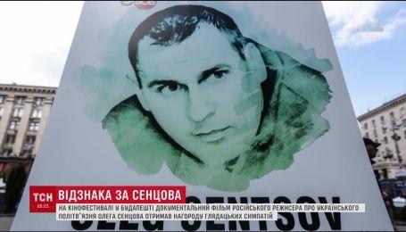 Фільм про режисера Олега Сенцова отримав нагороду на фестивалі документального кіно