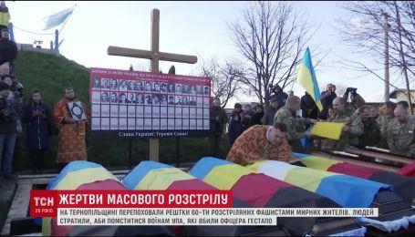 Массовое перезахоронение. На Тернопольщине похоронили 60 погибших во время Второй мировой войны