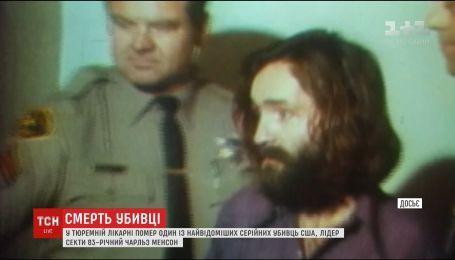 У США помер одного з найвідоміших серійних убивць Чарльз Менсон