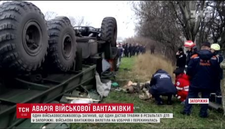 Один військовослужбовець загинув, ще один госпіталізований у результаті ДТП у Запоріжжі