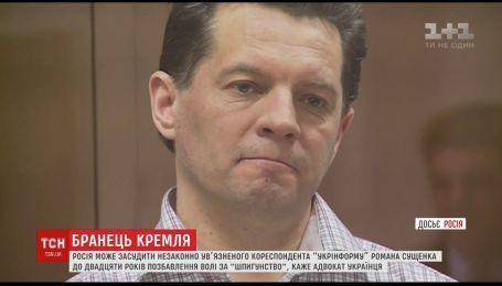 Российский суд собирается заключить украинского журналиста Сущенко на 20 лет за шпионаж