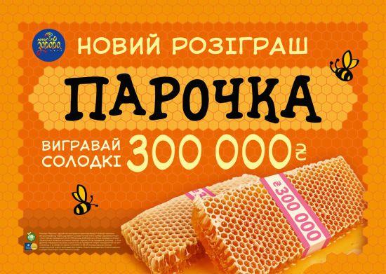 """Виграти солодкі 300 тисяч гривень у """"Лото-Забава"""" – легше легшого"""