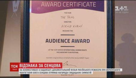 В Будапеште получил награду фильм российского режиссера об Олеге Сенцова