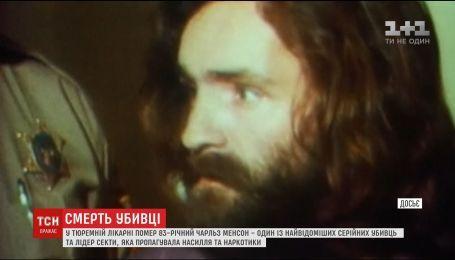 В тюремной больнице скончался лидер секты, которая пропагандировала убийства и наркотики