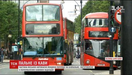 В Лондоне часть автобусов переводят на горючее из кофейных отходов
