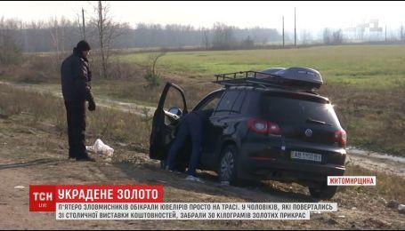 Возле Бердичева злоумышленники ограбили ювелиров на 15 миллионов гривен
