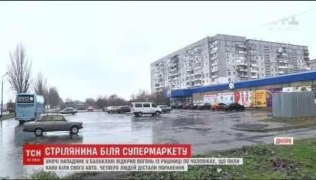 В Днепре неизвестный в Балаклаве обстрелял мужчин, стоявших возле супермаркета