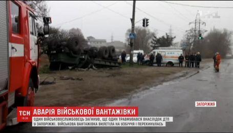 В результате аварии военного КРАЗа в Запорожье погиб украинский сержант