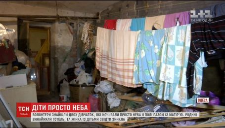В Одессе мать с двумя малолетними детьми две недели прожила под открытым небом
