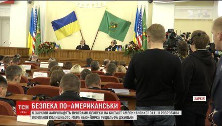 В Харькове введут программу безопасности вроде американской 911