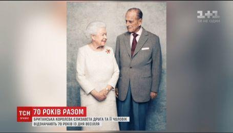Найдовший монархічний союз в історії: Єлизавета Друга і принц Філіп святкують 70 років разом
