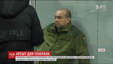 Харьковский суд избрал меру пресечения задержанному руководителю университета воздушных сил