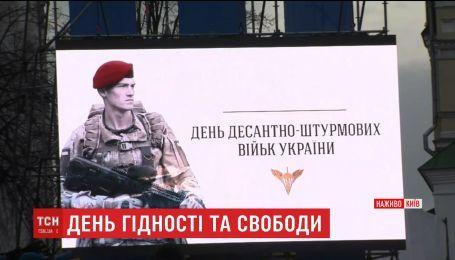 На Михайлівській площі вперше відзначать День десантника 21 листопада